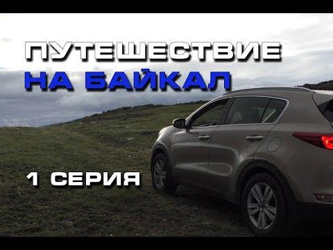 видео: Путешествие на Байкал (1 серия или Дорога вперед)