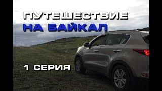 Путешествие на Байкал (1 серия или Дорога вперед)