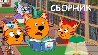 Три Кота Сборник новых серий Мультфильмы для детей 2021