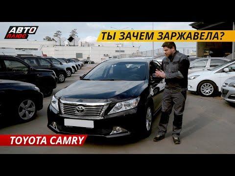 Toyota Camry. Откуда ждать подвоха? | Подержанные автомобили