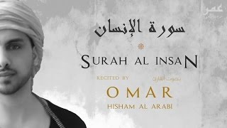 Video Surah Al Insan - Emotional - سورة الإنسان download MP3, 3GP, MP4, WEBM, AVI, FLV November 2018