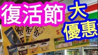 復活節 ????開心分享????Dreyer's  Oreo 甜筒 雪糕杯雪條 ????100 任選8️⃣八件 平均$12.5 ➖件(恒生enjoy卡優惠????7-11便利店)