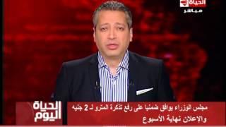 فيديو.. تامر أمين عن رفع سعر تذكرة المترو: قضي الأمر