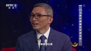 [对话]QQ企鹅形象是如何诞生的?| CCTV财经