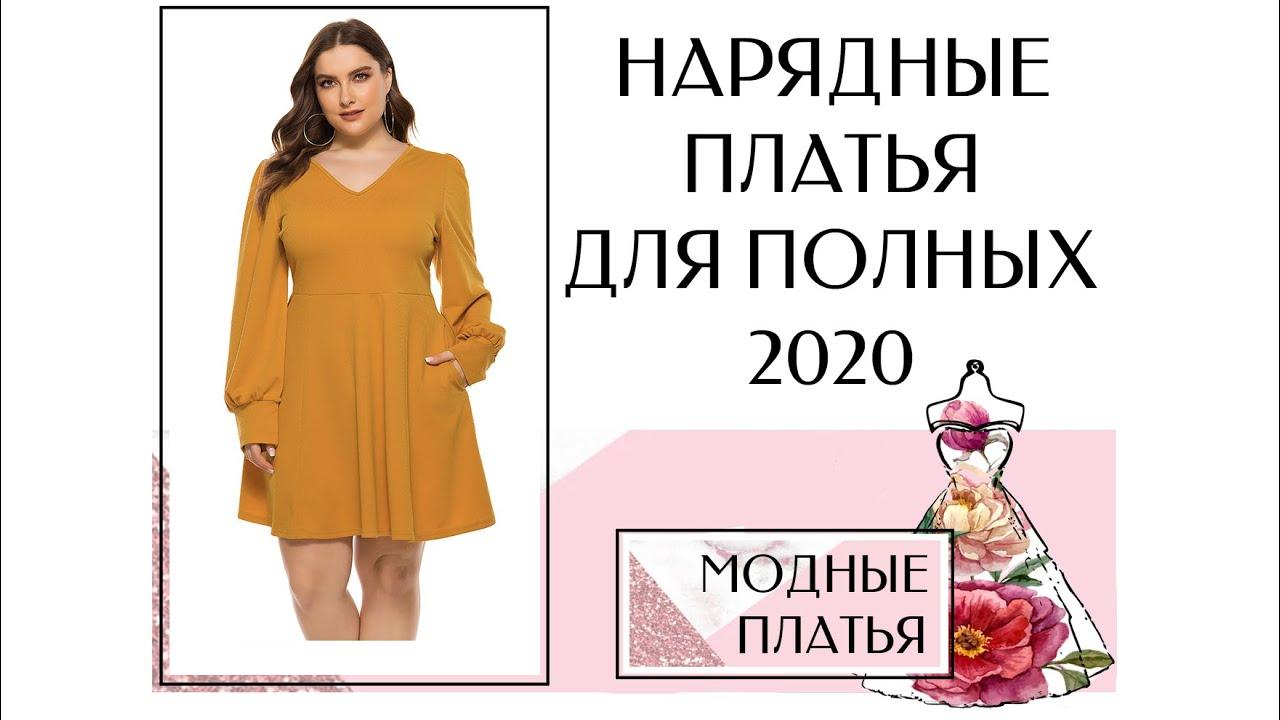 Нарядные платья для полных женщин на 2020 год