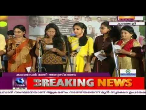 News Today @ 7 PM: Kalabhavan Mani Memorial Programme - Live From Chalakkudi  | 6th March 2017