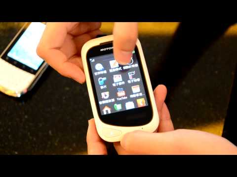 Motorola EX232 實機功能講解