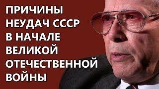 Причины неудач СССР в начале ВОВ | Урок истории с Анатолием Бароненко