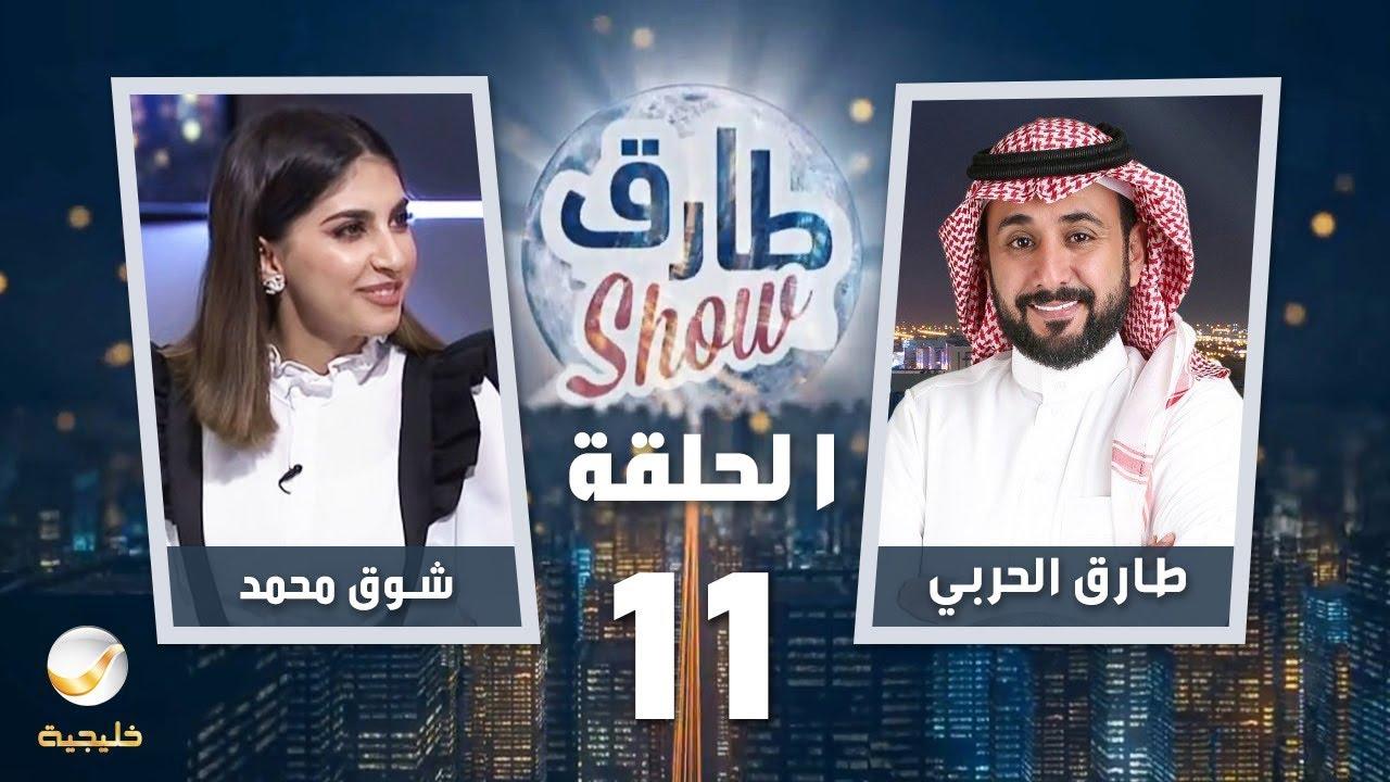 برنامج طارق شو الحلقة 11 - ضيف الحلقة شوق محمد