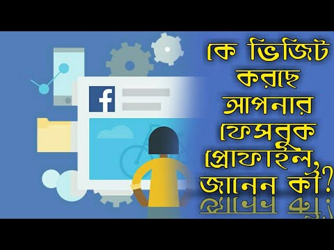 Do You Know WHO Visit Your Facebook Profile? Now See It!