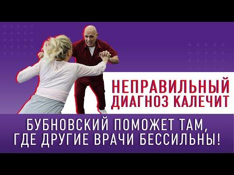 НЕПРАВИЛЬНЫЙ ДИАГНОЗ КАЛЕЧИТ!!! Бубновский поможет там, где другие врачи бессильны!
