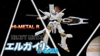 こんにちは! ロボット大好き ロボラボJと申します。 今回皆さんと一緒に遊びたいのは 今月発売された(2020年8月現在) バンダイさんの HI-METAL Rシリーズより ...