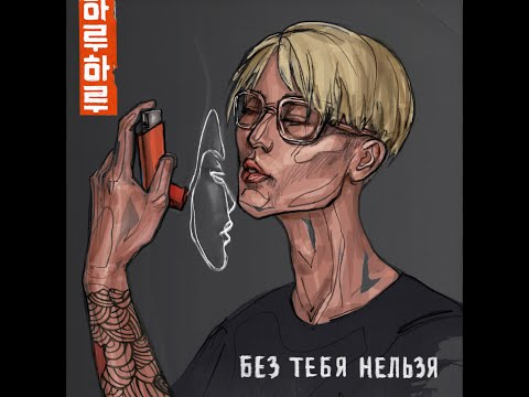 HARU – Без тебя нельзя (Single, 2020)