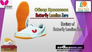 Обзор кроссовок Butterfly Lezoline Zero // Review of Butterfly Lezoline Zero shoes