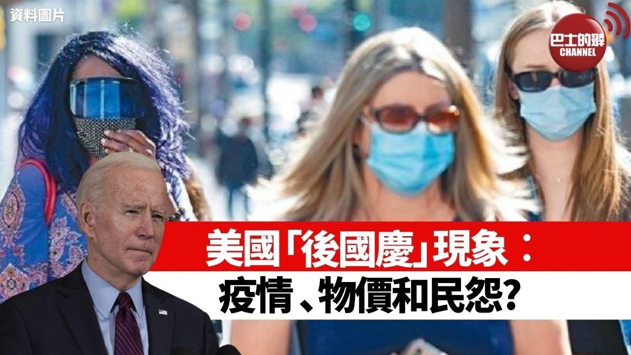 【晨早直播】美國「後國慶」現象︰疫情、物價和民怨? 中國公知開始式微  21年7月23日