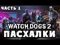Пасхалки в Watch Dogs 2 Часть 1 Easter Eggs mp3