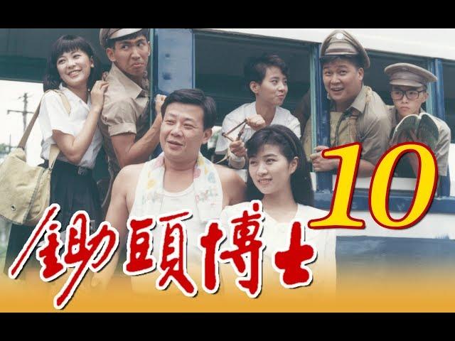 中視經典電視劇『鋤頭博士』EP10 (1989年)