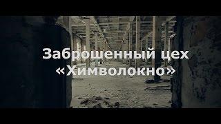 Заброшенный цех «Химволокно» (Энгельс, 2016)