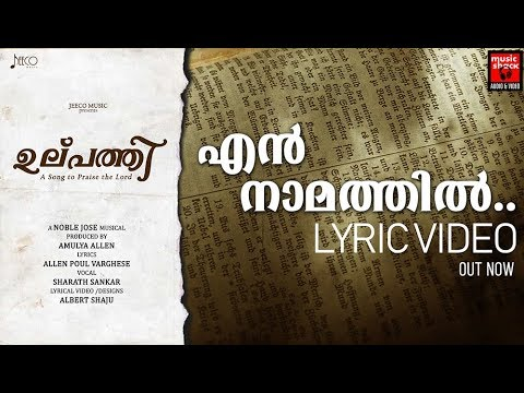 En Naamathil # Christian Devotional Songs Malayalam 2018