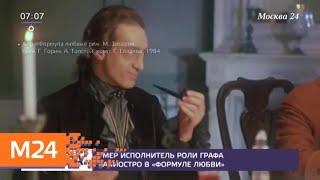 """Умер исполнитель главной роли в фильме """"Формула любви"""" - Москва 24"""
