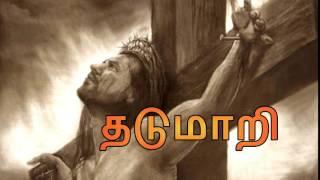 Paava irulil thadumari (lyrics video)
