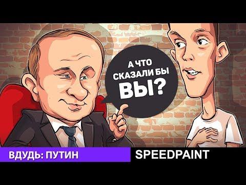 вДудь. Интервью с Путиным. Speedpaint