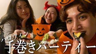 kemioくん&エマちゃんとしっぽり大騒ぎハロウィン手巻き寿司パーティー