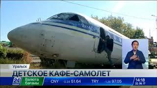 Детское кафе внутри самолёта появится в Уральске(, 2017-09-22T09:44:29.000Z)