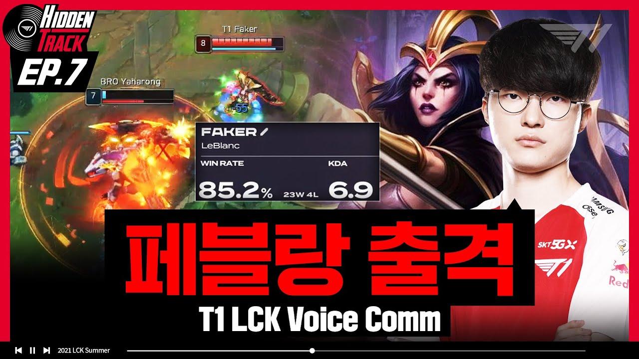 페이커 '르블랑 잘 클 예정' | T1 vs BRO Voice Comm [T1 Hidden Track EP.7]