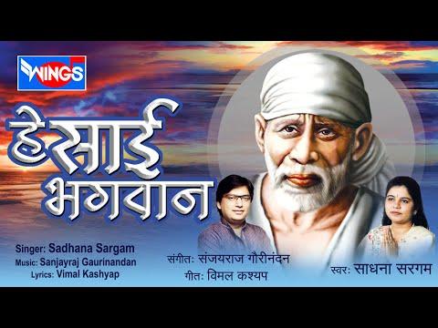 He Sai Bhagwan Karu Main Pranam | New Sai Baba Song || By Sadhana Sargam