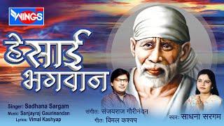 He Sai Bhagwan Karu Main Pranam |  New Sai Baba Bhajan || Full Song || By Sadhana Sargam