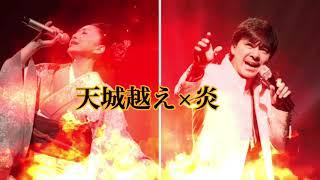 西城秀樹~番外コラボ『天城越え×炎』