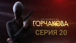 Следователь Горчакова. ФИНАЛ! 20 серия | Интер