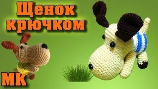 Щенок крючком МК | Вяжем собачку | Puppy crochet