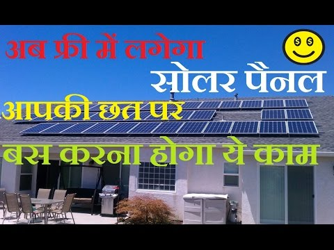 अब Free में लगेगा आपकी छत पर Solar Panel , बस करना होगा ये काम | Free Solar Panel For Your Home.
