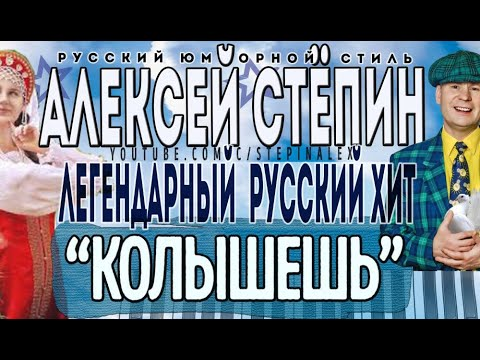 Клип Алексей Стёпин - Только ты меня колышешь