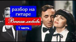 Вечная любовь на гитаре.Вступление.Разбор