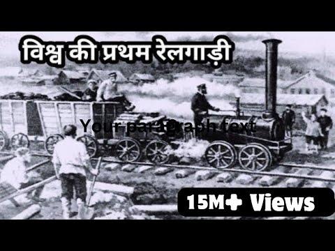 🚉विश्व की प्रथम रेलगाड़ी Truth with Fun | First Train of the world