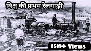 विश्व की प्रथम रेलगाड़ी Truth with Fun | First Train of the world with fun