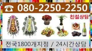 전국꽃배달 24시전국O80-2250-2250 양양장례식…