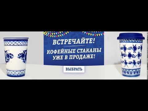 Авторский кофейный стаканчик с силиконовой крышкой №51-video