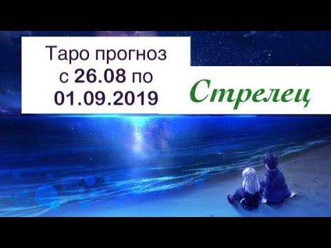 Стрелец _ гороскоп на неделю с 26.08 по 01.09.19 _ Таро прогноз