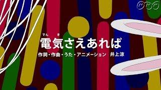 [びじゅチューン!] 電気さえあれば | NHK