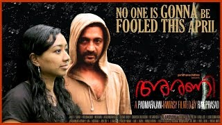 "Malayalam Full Movie 2016 - ARANI (The Fire Inside) | ""വീണ്ടും ഒരു പത്മരാജൻ കഥ.............. |"