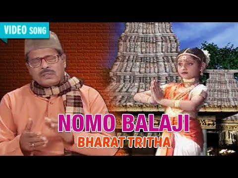 NOMO BALAJI | MANNA DEY | BHARAT TRITHA | Bengali Devotional Songs | Bengali Songs | Atlantis Music