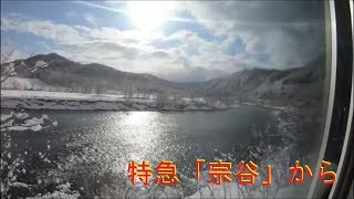 特急「宗谷」で冬の雄大な天塩川流域車窓を満喫した
