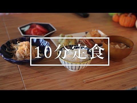 【ママ必見!】私が実践する10分晩ご飯レシピ!!!!!!!!!!!!!!!!!!!!!!!【時短】