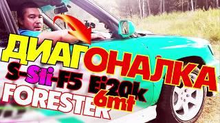 Диагоналка Subaru Forester SF5 EJ20K Sti 6mt Суретраки не гребут !