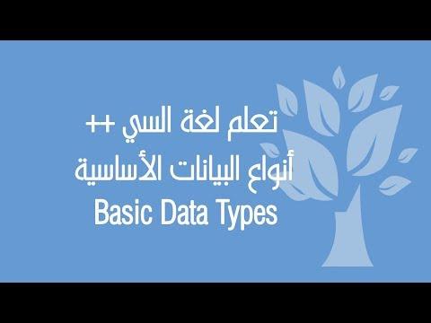 C++ / Data Types