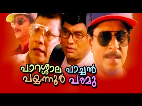 Parassala Pachan Payyannur Paramu - Malayalam Full Length Comedy Movie